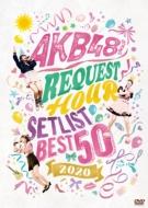 AKB48グループリクエストアワーセットリストベスト50 2020