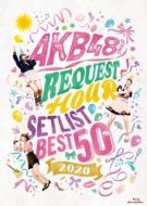 AKB48グループリクエストアワーセットリストベスト50 2020 (Blu-ray)