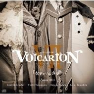 VOICARION VII〜女王がいた客室〜Room301: 諏訪部順一、中村悠一、神田沙也加、竹下景子
