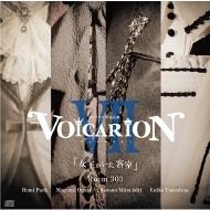 VOICARION VII〜女王がいた客室〜Room303: 朴 ロ美、緒方恵美、三石琴乃、竹下景子