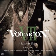 VOICARION VII〜女王がいた客室〜Room304: 津田健次郎、細谷佳正、神田沙也加、竹下景子