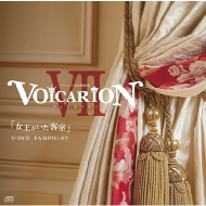 VOICARION VII〜女王がいた客室〜VOICEパンフレット