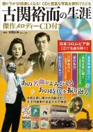 古関裕而の生涯 傑作メロディーCD付き TJMOOK