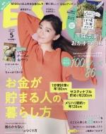 ESSE (エッセ)2020年 5月号【別冊付録:「下味冷凍」おかずBOOK】