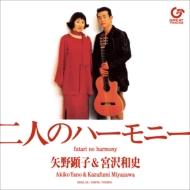 二人のハーモニー 【完全生産限定盤】(7インチシングルレコード)