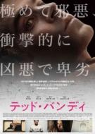 テッド・バンディ【Blu-ray】