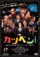 カツベン![DVD]