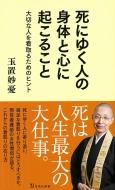 死にゆく人の身体と心に起こること 大切な人を看取るためのヒント 宝島社新書
