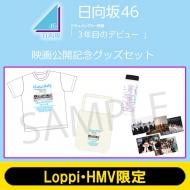 Tシャツ(M)+トートバッグ+クリアボトル+ポストカード5枚セット【Loppi・HMV限定】/ 映画「日向坂46 3年目のデビュー」
