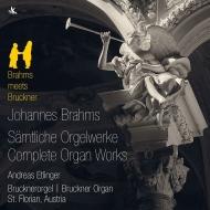 ブラームス:オルガン作品全集、ブルックナー:前奏曲ハ長調 アンドレアス・エトリンガー
