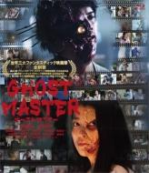 ゴーストマスター Blu-ray