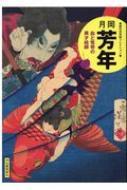 月岡芳年 血と怪奇の異才絵師 傑作浮世絵コレクション