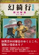 幻綺行 完全版 竹書房文庫