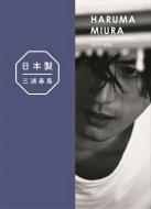 『日本製+Documentary PHOTO BOOK 2019-2020』
