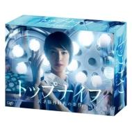 「トップナイフ−天才脳外科医の条件−」Blu-ray BOX
