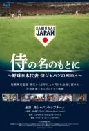 侍の名のもとに〜野球日本代表 侍ジャパンの800日〜通常版Blu-ray