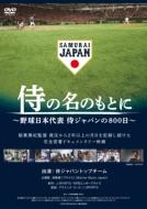 侍の名のもとに〜野球日本代表 侍ジャパンの800日〜通常版DVD