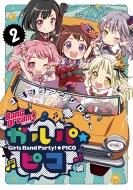 BanG Dream! ガルパ☆ピコ コミックアンソロジー 2