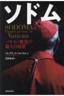 ソドム バチカン教皇庁最大の秘密