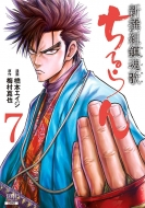 ちるらん新撰組鎮魂歌 7 ゼノンコミックス