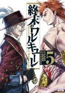 終末のワルキューレ 5 ゼノンコミックス