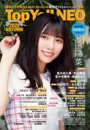 Top Yell NEO 2020 AUTUMN【表紙:河田陽菜(日向坂46)】