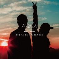 六弦大 MUGENDAI 20th ANNIVERSARY BEST ALBUM = REMASTERING =