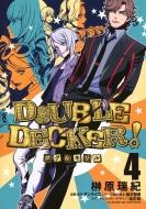 DOUBLE DECKER! ダグ & キリル 4 ヤングジャンプコミックス