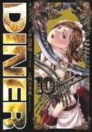 DINER ダイナー 10 ヤングジャンプコミックス