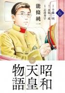昭和天皇物語 6 ビッグコミックス