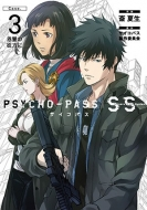 Psycho-pass Sinners Of The System Case.3 「恩讐の彼方に 」 ブレイドコミックス