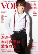 Tvガイド Voice Stars Vol.13 東京ニュースmook