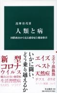 人類と病 国際政治から見る感染症と健康格差 中公新書