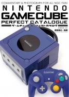 ゲームキューブパーフェクトカタログ G-MOOK
