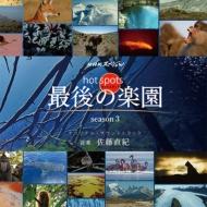 NHKスペシャル「ホットスポット 最後の楽園 season3」オリジナル・サウンドトラック