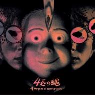 4匹の蝿 Four Flies On Grey Velvet (クリアヴァイナル仕様/2枚組アナログレコード)