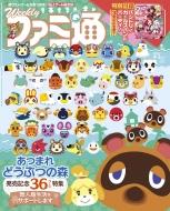 週刊ファミ通 2020年 4月 2日号増刊