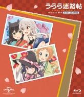 うらら迷路帖 Blu-ray BOX スペシャルプライス版