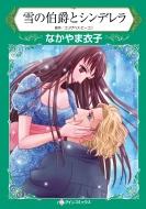 雪の伯爵とシンデレラ ハーレクインコミックス