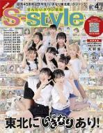 S-style 2020年 4月号(いぎなり版)