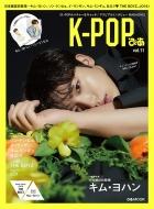 K-POPぴあ vol.11【表紙:キム・ヨハン】[ぴあムック]