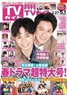月刊 TVガイド関東版 2020年 5月号