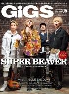 GiGS (ギグス)2020年 5月号 【表紙:SUPER BEAVER】