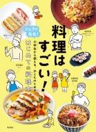 料理はすごい! シェフが先生!小学生から使える、子どものためのはじめての料理本