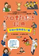 プロ野球語辞典 令和の怪物現る!編 プロ野球にまつわる言葉をイラストと豆知識でズバァーンと読み解く