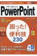 PowerPoint困った!&便利技230 Office365/2019/2016/2013対応 できるポケット