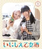 古川未鈴と古畑奈和のいにしえ乙女酒 七坏(ななつき)