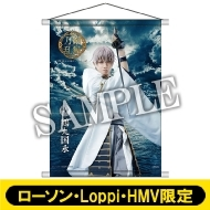 B2タペストリー(鶴丸国永 / 戦闘ver.)【ローソン・Loppi・HMV限定】