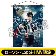 B2タペストリー(豊前江 / 戦闘ver.)【ローソン・Loppi・HMV限定】