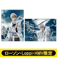 A4クリアファイル2枚セット(鶴丸国永 / 戦闘ver.)【ローソン・Loppi・HMV限定】